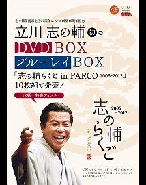 志の輔らくご in PARCO DVD&Blu-Ray BOX
